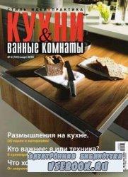 Кухни & ванные комнаты №3 2010