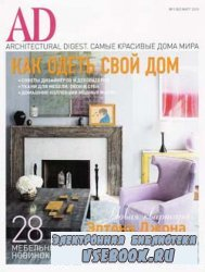 AD/Architectural Digest №3 2010