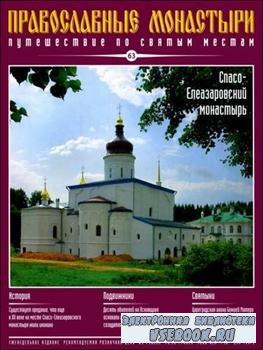 Православные монастыри. Выпуск 63. Спасо-Елеазаровский монастырь