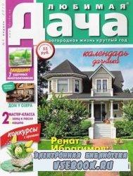 Любимая дача №4 2010 Россия