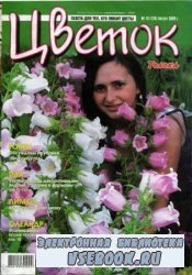 Цветок №15 2009