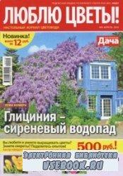 Люблю цветы 2010-04