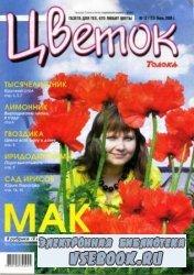 Цветок №12 2009