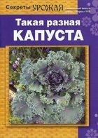 Спецвыпуск газеты Огород. Секреты урожая № 8 2010 г