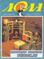 Лола №2, 1992
