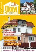 Мастерская. Строим дом №4 2008