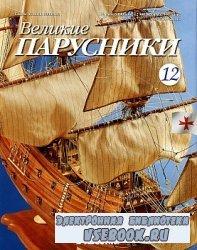 Великие парусники (вып.12) 2010