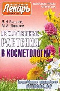 Народный лекарь спецвыпуск №29