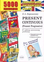 Е.А. Барашкова - 5000 примеров по грамматике английского языка: Present Con ...