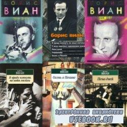 Сборник книг Бориса Виана