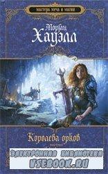 Королева орков. Дочь клана