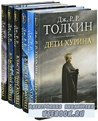Собрание сочинений Джона Рональда Руэла Толкина (74 произведения)