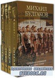 Собрание сочинений Михаила Булгакова (144 произведения)