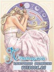 Принцесса (I и II части)