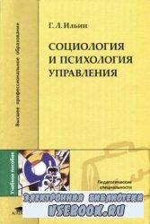 Социология и психология управления