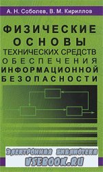Физические основы технических средств обеспечения информационной безопаснос ...