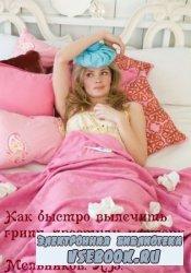 Как быстро вылечить грипп, простуду, насморк