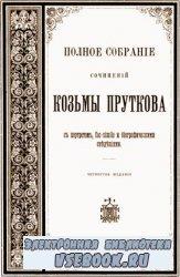 Полное собранiе сочиненiй Козьмы Пруткова съ портретомъ, fac-simile и біогр ...
