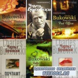 Сборник книг Чарльза Буковски