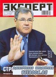 Эксперт №14  2010 (Украина)