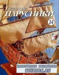 Великие парусники (вып.14) 2010