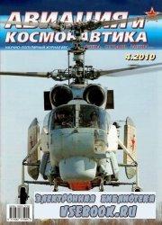 Авиация и Космонавтика №4 апрель 2010.