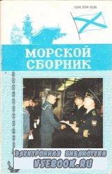 Морской сборник №-12 1997