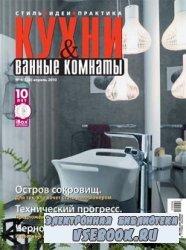Кухни & ванные комнаты №4 2010
