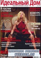 Идеальный дом №3 2010