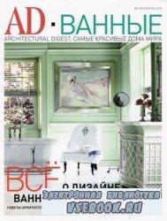 Architectural Digest Ванные №4 2010