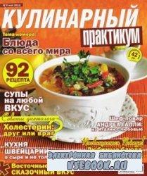 Кулинарный практикум №5 2010