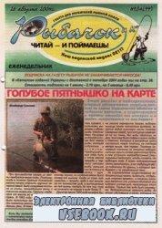 Рыбачок № 34 2004