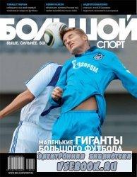 Большой спорт №4 (апрель 2010)