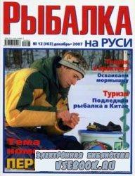 Рыбалка на Руси № 12, 2007