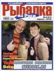 Рыбалка на Руси № 4 2010