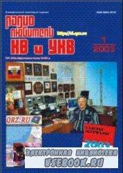 Радиолюбитель КВ и УКВ №1-12 2003