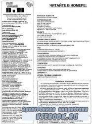 Радиолюбитель КВ и УКВ №1-12 2001