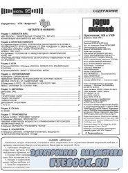 Радиолюбитель КВ и УКВ  №7-9 1995