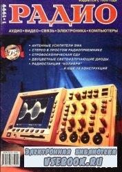 Радио. №1-12 1999