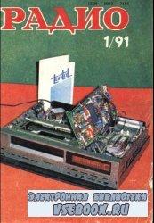 Радио. №1-12 1991