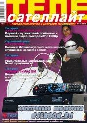 ТелеСателлайт №4-5 2010