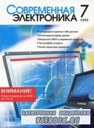 Современная электроника №7, 2009