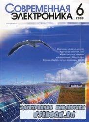 Современная электроника №6, 2009