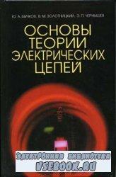 Основы теории электрических цепей