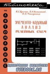 Элементо-кодовый анализ релейных схем