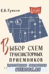 Выбор схем транзисторных приемников