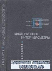 Многолучевые интерферометры