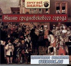 Жизнь средневекового города (аудиокнига)