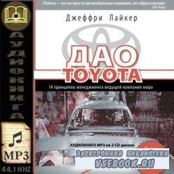 Дао Toyota