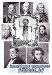 Братья. История российского масонства (аудиокнига)